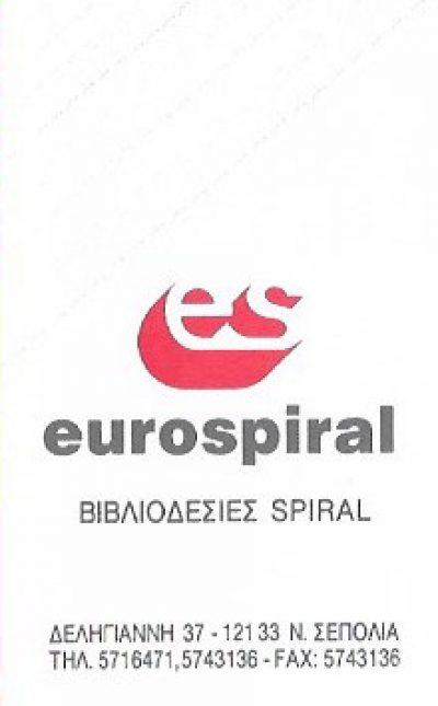 EUROSPIRAL-ΔΑΜΟΥΡΑ ΑΝΝΑ