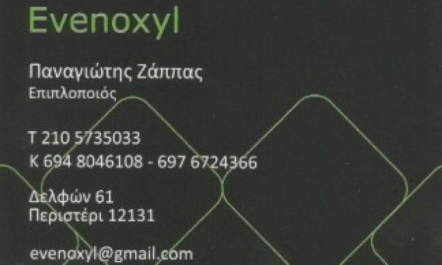 EVENOXYL-ΖΑΠΠΑΣ ΠΑΝΑΓΙΩΤΗΣ