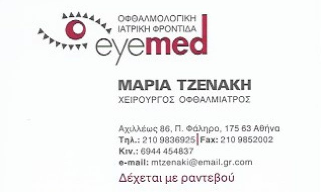 EYE MED ΤΖΕΝΑΚΗ ΜΑΡΙΑ