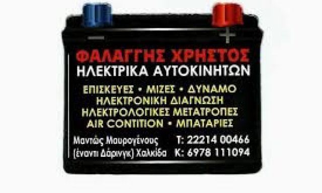 ΦΑΛΑΓΓΗΣ ΧΡΗΣΤΟΣ