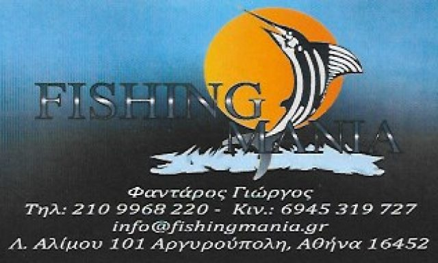 FISHING MANIA-ΦΑΝΤΑΡΟΣ ΓΙΩΡΓΟΣ Σ.