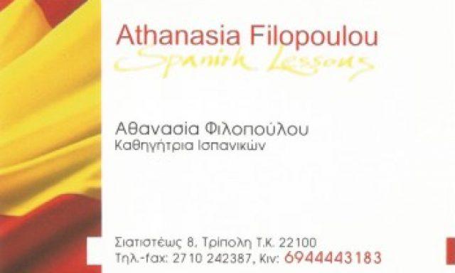 ΦΙΛΟΠΟΥΛΟΥ ΑΘΑΝΑΣΙΑ