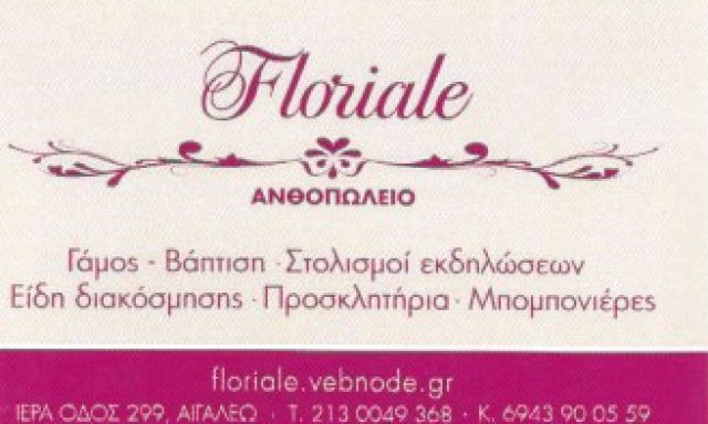 FLORIALE-ΜΑΝΔΡΟΣ ΗΛΙΑΣ