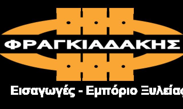 ΦΡΑΓΚΙΑΔΑΚΗΣ Γ. & ΣΙΑ ΟΕΕ