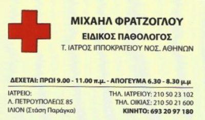 ΦΡΑΤΖΟΓΛΟΥ ΜΙΧΑΗΛ Π.