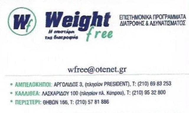 WEIGHT FREE-ΤΟΥΚΑΣ ΓΕΩΡΓΙΟΣ