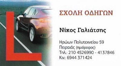 ΓΑΛΙΑΤΣΗΣ ΝΙΚΟΛΑΟΣ
