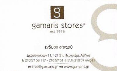 GAMARIS STORES-ΑΦΟΙ ΓΚΑΜΑΡΗ ΟΕ