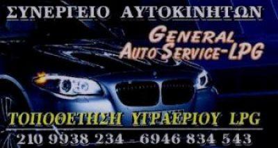 GENERAL AUTOSERVICE LPG-ΞΑΓΟΡΑΡΗΣ ΓΙΩΡΓΟΣ