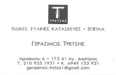 ΤΡΕΤΣΗΣ ΓΕΡΑΣΙΜΟΣ