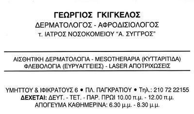 ΓΚΙΓΚΕΛΟΣ ΓΕΩΡΓΙΟΣ