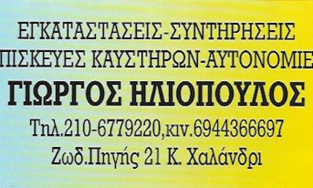 ΗΛΙΟΠΟΥΛΟΣ ΓΕΩΡΓΙΟΣ Β.