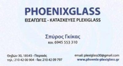 PHOENIXGLASS-ΓΚΙΚΑΣ ΣΠΥΡΟΣ