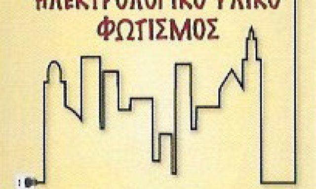 ΓΚΙΡΙΝΗΣ ΜΙΧΑΗΛ ΚΑΙ ΣΙΑ ΕΕ