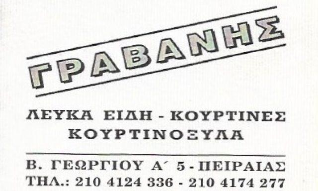 ΓΡΑΒΑΝΗΣ-ΓΡΑΒΑΝΗΣ Κ ΚΑΙ Μ ΟΕ