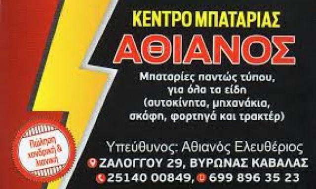 ΚΕΝΤΡΟ ΜΠΑΤΑΡΙΑΣ-ΑΘΙΑΝΟΣ ΔΗΜΗΤΡΙΟΣ