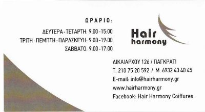 HAIR HARMONY (ΓΙΑΚΟΥΜΙΝΑΚΗ ΕΥΑΓΓΕΛΙΑ ΚΑΙ ΘΩΜΑΣ ΟΕ)