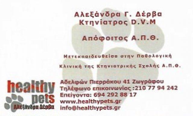 HEALTHY PETS-ΔΕΡΒΑ ΑΛΕΞΑΝΔΡΑ
