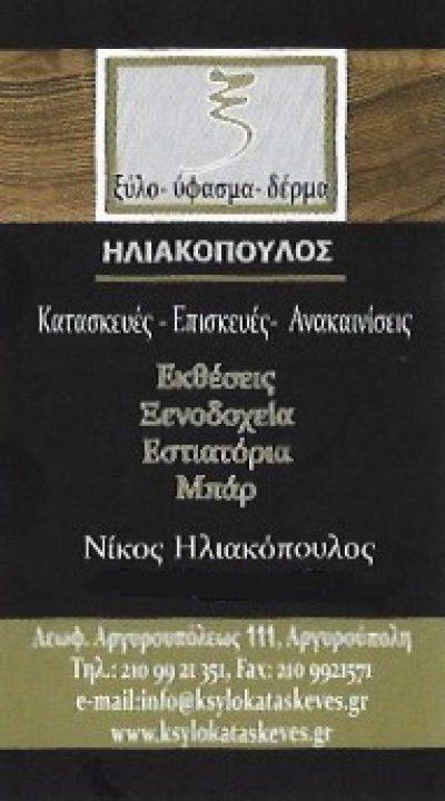 ΗΛΙΑΚΟΠΟΥΛΟΣ ΝΙΚΟΛΑΟΣ