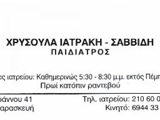 ΙΑΤΡΑΚΗ – ΣΑΒΒΙΔΗ ΧΡΥΣΟΥΛΑ