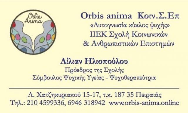 Σχολή  Orbis anima Κοιν.Σ.Επ