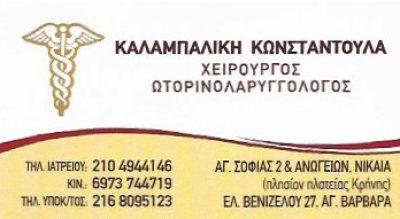 ΚΑΛΑΜΠΑΛΙΚΗ ΚΩΝΣΤΑΝΤΟΥΛΑ