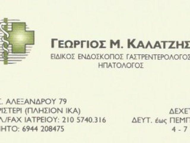ΚΑΛΑΤΖΗΣ ΓΕΩΡΓΙΟΣ Μ.