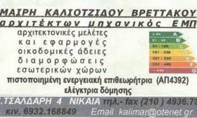 ΚΑΛΙΟΤΖΙΔΟΥ ΜΑΡΙΑ