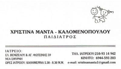 ΜΑΝΤΑ – ΚΑΛΟΜΕΝΟΠΟΥΛΟΥ ΧΡΙΣΤΙΝΑ