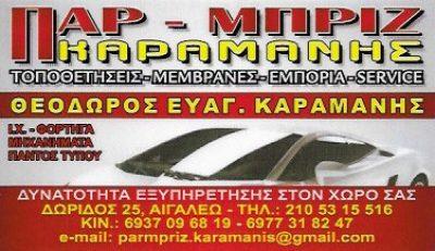 ΠΑΡΜΠΡΙΖ ΚΑΡΑΜΑΝΗΣ-ΚΑΡΑΜΑΝΗΣ ΘΕΟΔΩΡΟΣ