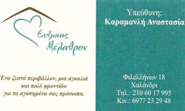 ΕΥΖΩΙΑΣ ΜΕΛΑΘΡΟΝ-ΚΑΡΑΜΑΝΛΗ ΑΝΑΣΤΑΣΙΑ