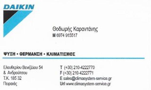 CLIMASYSTEM – SERVICE – ΑΦΟΙ ΚΑΡΑΝΤΑΝΗ ΟΕ