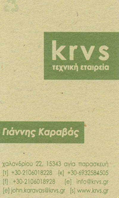 Μ. ΚΑΡΑΒΑΣ ΚΑΙ ΣΙΑ Ο. Ε. – KRVS