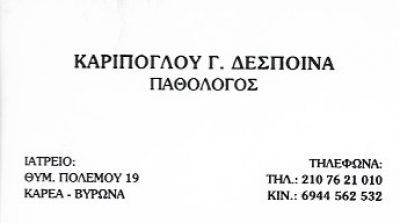 ΚΑΡΙΠΟΓΛΟΥ ΔΕΣΠΟΙΝΑ