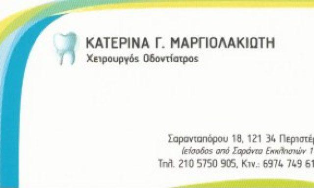 ΜΑΡΓΙΟΛΑΚΙΩΤΗ ΚΑΤΕΡΙΝΑ Γ.