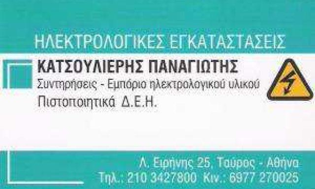 ΚΑΤΣΟΥΛΙΕΡΗΣ ΠΑΝΑΓΙΩΤΗΣ