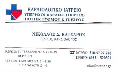ΚΑΤΣΑΡΟΣ ΝΙΚΟΛΑΟΣ