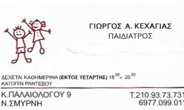 ΚΕΧΑΓΙΑΣ ΓΙΩΡΓΟΣ
