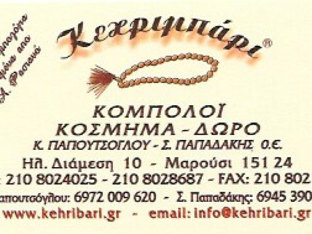ΚΕΧΡΙΜΠΑΡΙ-ΠΑΠΟΥΤΣΟΓΛΟΥ Κ – ΠΑΠΑΔΑΚΗΣ Σ ΟΕ