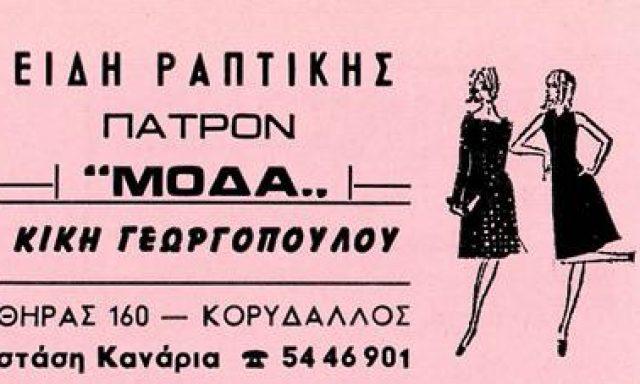 ΜΟΔΑ- ΓΕΩΡΓΟΠΟΥΛΟΥ ΚΥΡΙΑΚΗ