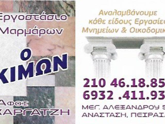 Ο ΚΙΜΩΝ -ΚΑΡΓΑΤΖΗ ΑΦΟΙ O.E.
