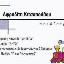 ΚΙΤΣΟΠΟΥΛΟΥ ΑΦΡΟΔΙΤΗ