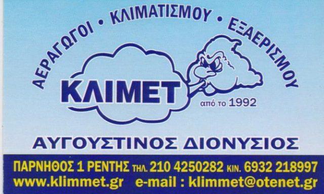 ΚΛΙΜΕΤ-ΑΥΓΟΥΣΤΙΝΟΣ ΔΙΟΝΥΣΙΟΣ