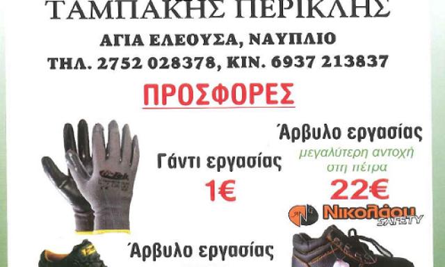 ΚΟΜΒΟΣ ΤΑΜΠΑΚΗ ΟΕ