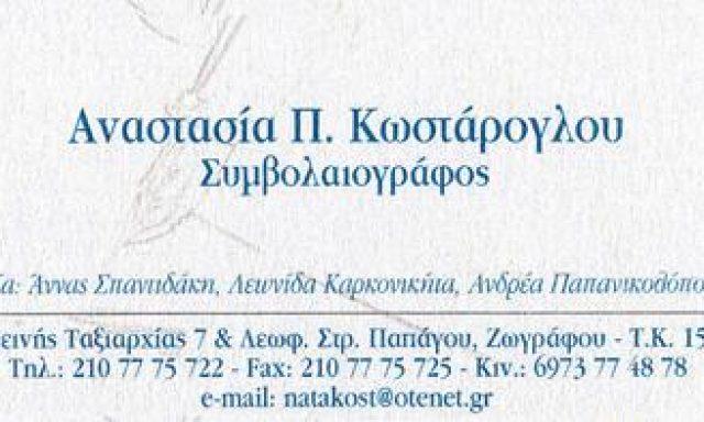 ΚΩΣΤΑΡΟΓΛΟΥ ΑΝΑΣΤΑΣΙΑ