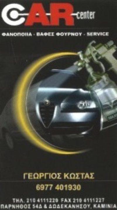 CAR CENTER-ΚΩΣΤΑΣ ΓΕΩΡΓΙΟΣ