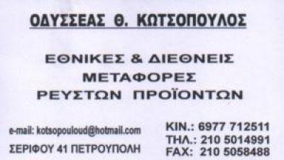 ΕΘΝΙΚΕΣ ΚΑΙ ΔΙΕΘΝΗΣ ΜΕΤΑΦΟΡΕΣ (ΚΩΤΣΟΠΟΥΛΟΣ ΟΔΥΣΣΕΑΣ)