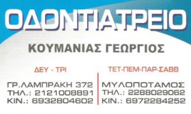 ΚΟΥΜΑΝΙΑΣ ΓΕΩΡΓΙΟΣ