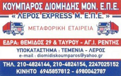 LEROS EXPRESS – ΔΙΟΜΗΔΗΣ ΚΟΥΜΠΑΡΟΣ ΜΟΝ ΕΠΕ