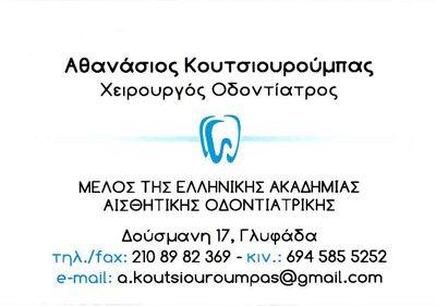 ΚΟΥΤΣΙΟΥΡΟΥΜΠΑΣ ΑΘΑΝΑΣΙΟΣ